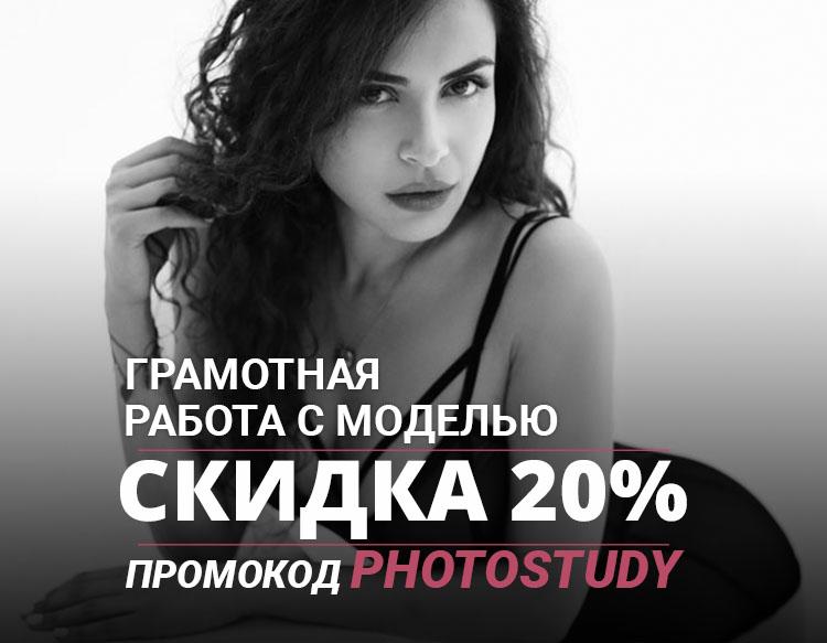 Курс «Как раскрепостить модель нафотосессии»
