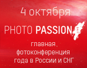Фотоконференция Фотоколледж