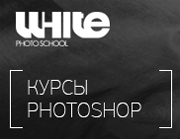 Курс White Photo School