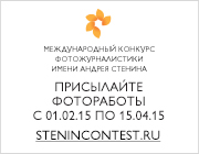 Международный конкурс имени Андрея Стенина