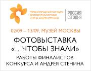 Конкурс имени Андрея Стенина