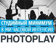Курсы PHOTOPLAY