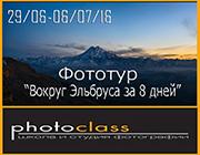 Фототур от Photo-class