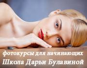 Курс Дарьи Булавиной