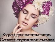Курсы Дарьи Булавиной