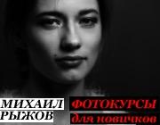 Фотокурсы Михаила Рыжова