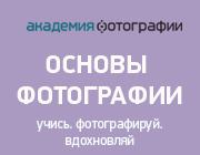 Курс в Академии Фотографии