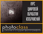 Курс Photo-class