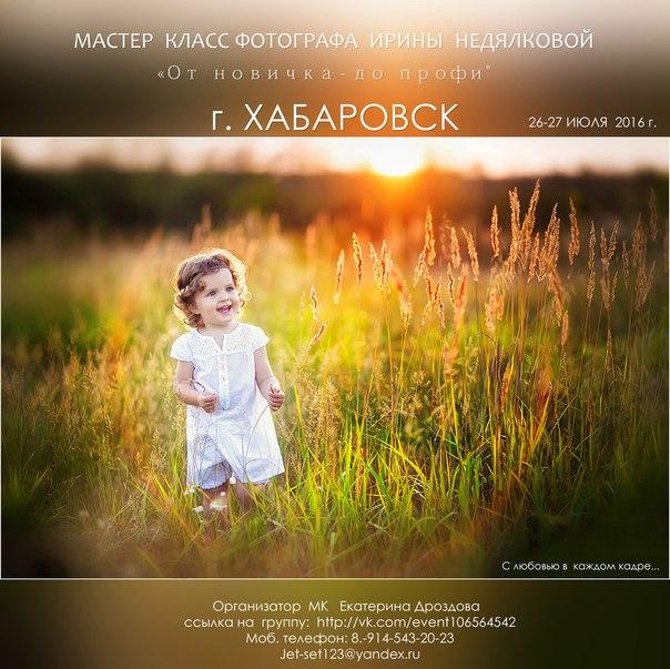 Темы мастер классов для фотографов - Sort-metall.ru
