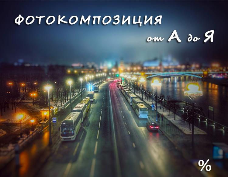 Курс Руслана Орлова