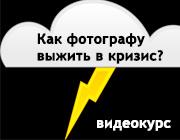 Курсы школы «Позируй.ру»
