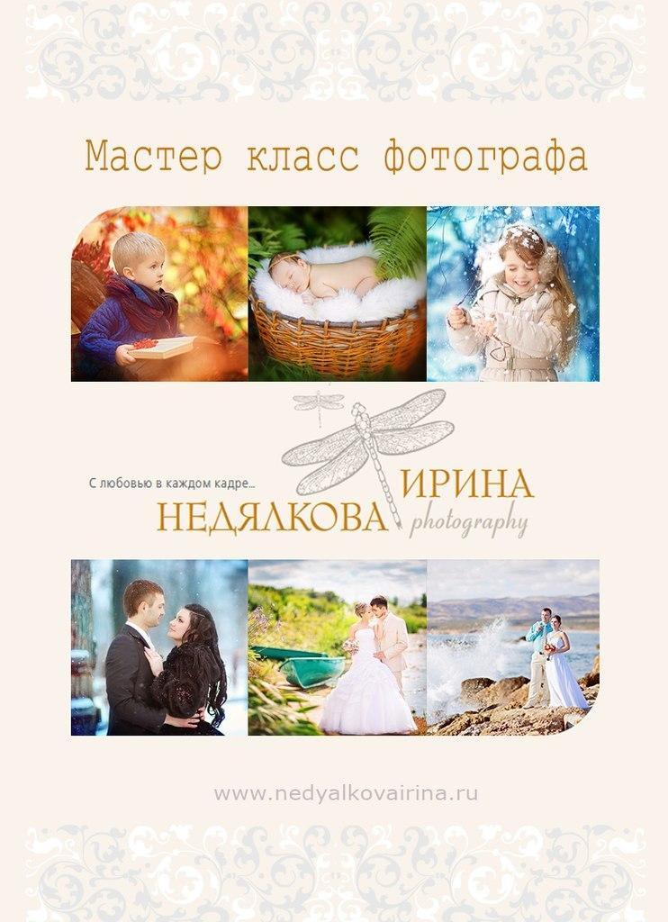 Мастер классы фотографов