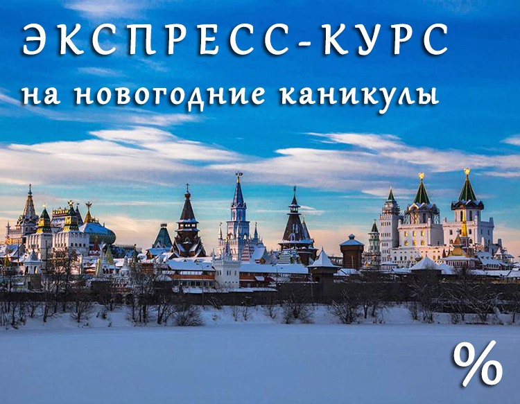 Экспресс-фотокурс наНовогодние каникулы