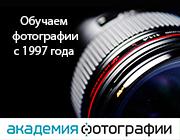Курсы в Академии Фотографии
