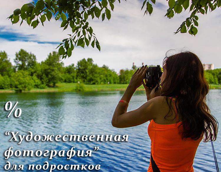 Фотошкола Руслана Орлова