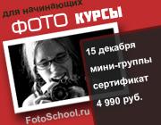 Курсы в фотошколе «Образ»