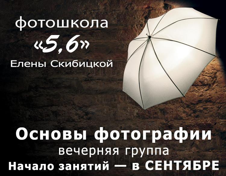 Фотошкола Елены Скибицкой