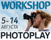 Летний Workshop в PHOTOPLAY