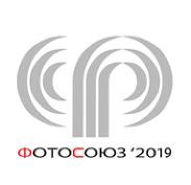 Российский конкурс «ФОТОСОЮЗ» имени Андрея Баскакова