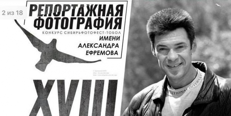 Фотоконкурс имени Александра Ефремова 2018