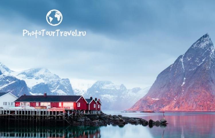 Фототур «Большое автопутешествие поСеверной Норвегии. Лофотены»