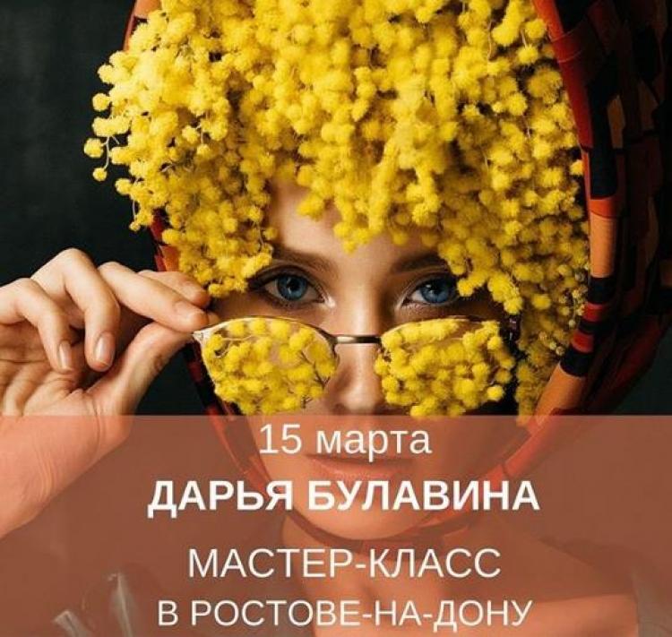Мастер-класс Дарьи Булавиной в Ростове-на-Дону