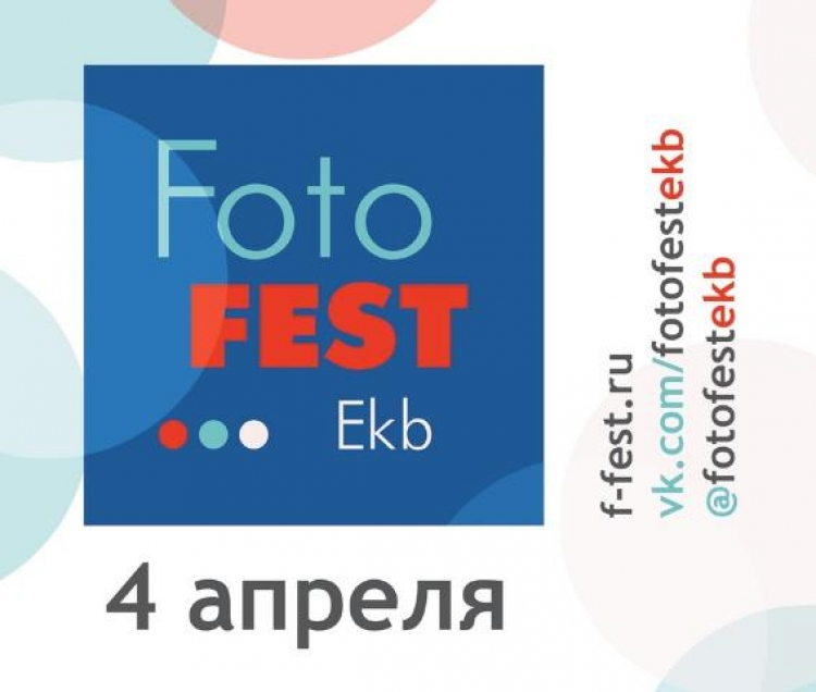 FotoFEST Ekb