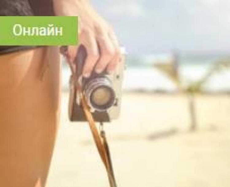 Вебинар «8способов улучшить свои фотографии»