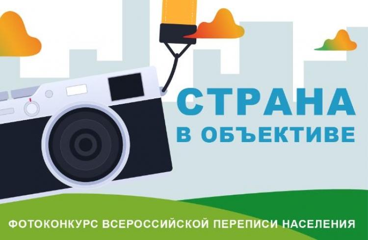 Всероссийский фотоконкурс «Страна в объективе»
