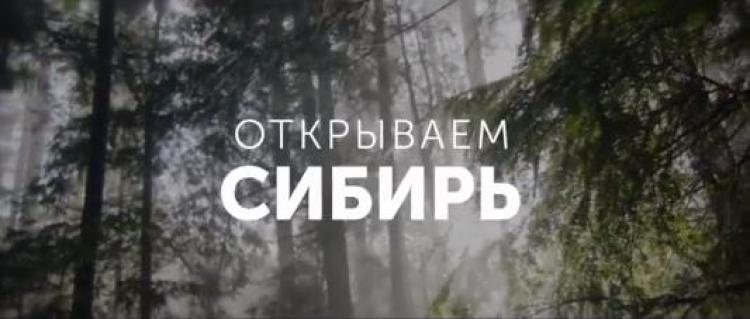 Конкурс туристских видеороликов «Открываем Сибирь»