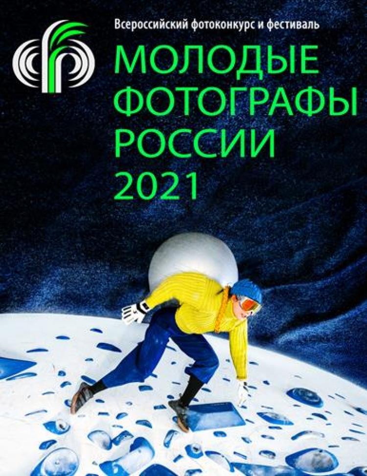 Конкурс «Молодые фотографы России-2021»