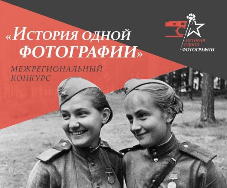 Конкурс «История одной фотографии»