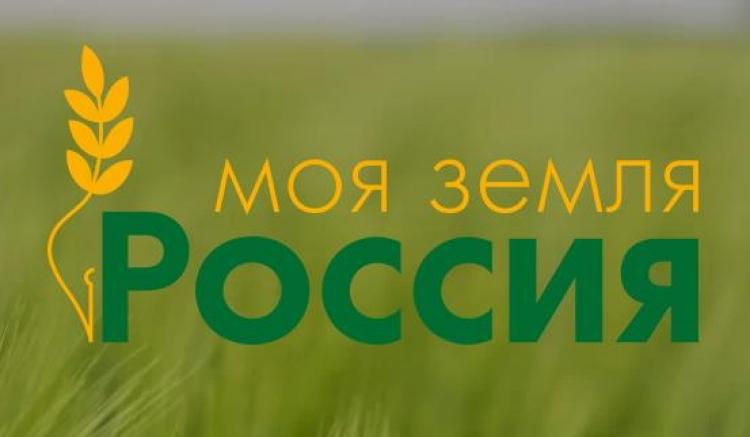 Конкурс «Моя Земля – Россия»