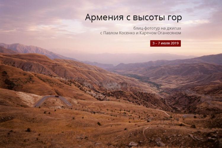Блиц-фототур наджипах «Армения свысоты гор»