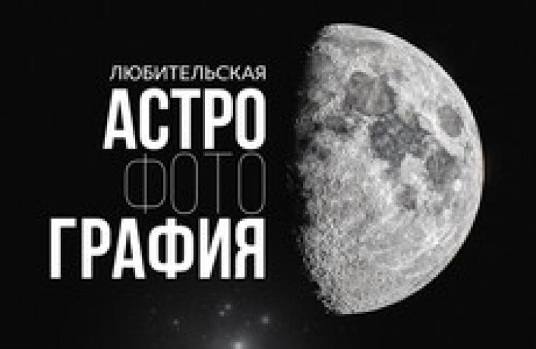 Выставка любительской астрофотографии