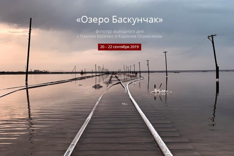 Блиц-фототур «Озеро Баскунчак»
