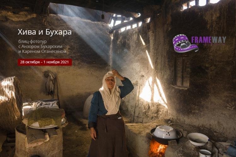 Блиц-фототур «Хива иБухара»
