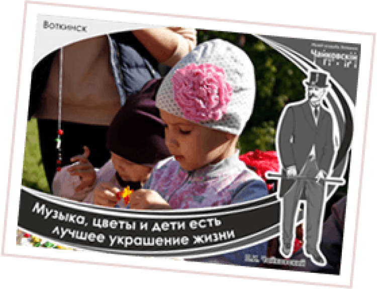 Фотоконкурс «Чайковский шагает по России»