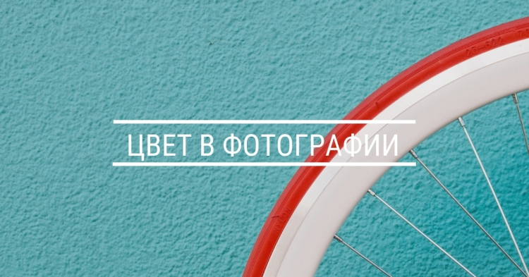 Онлайн-курс «Цвет вфотографии»