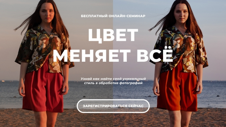 Онлайн-семинар «ЦВЕТ МЕНЯЕТ ВСЁ»