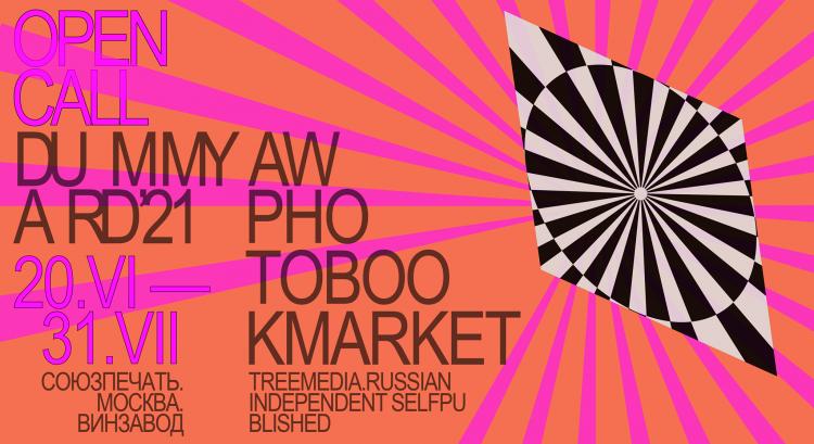 Фотокнижный конкурс Fotobookmarket dummy award 2021