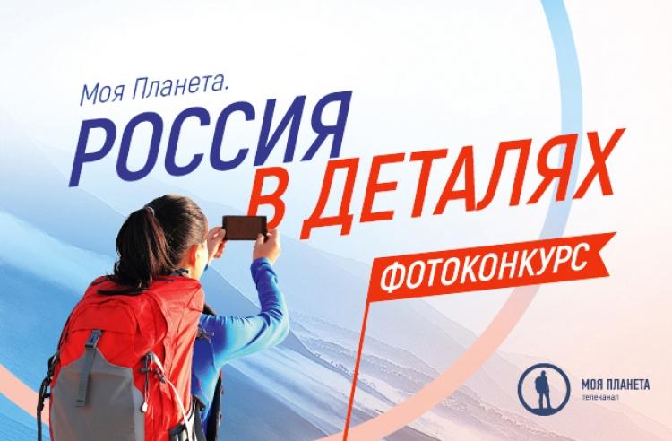 Фотоконкурс «Россия в деталях»