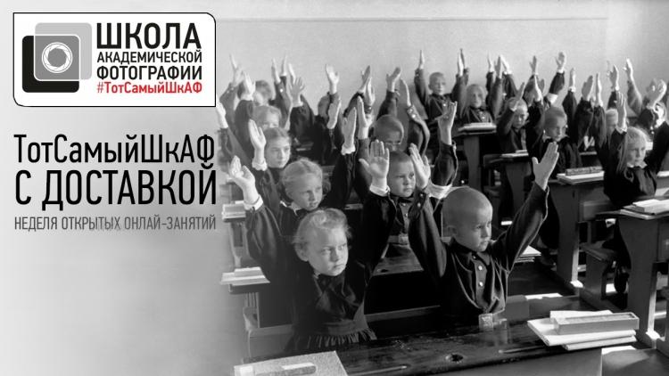 Неделя открытых онлайн-занятий от Школы Академической Фотографии