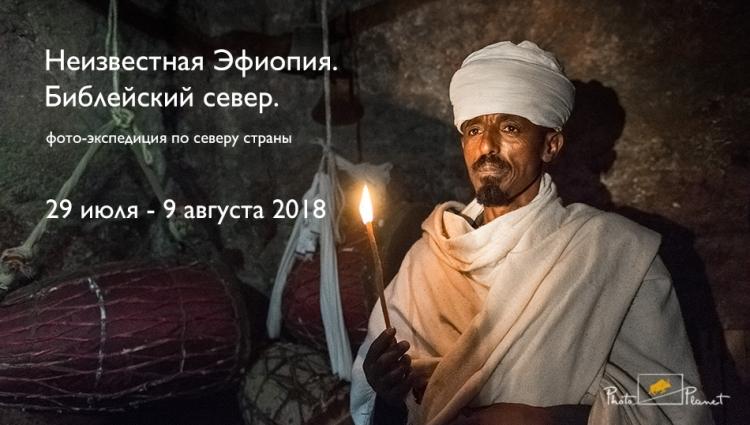 Фототур «Неизвестная Эфиопия. Библейский север»