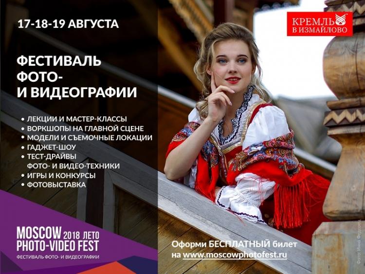 Фестиваль фотографии и видеографии MoscowPhotoVideoFest