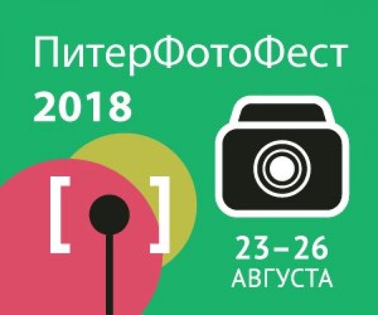 ПИТЕРФОТОФЕСТ-2018