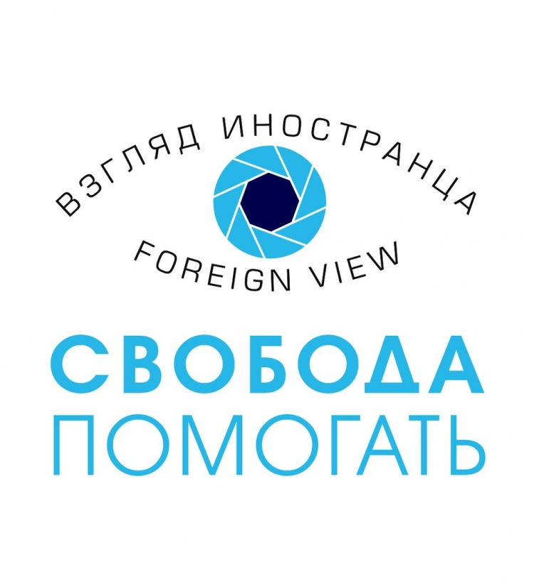 Международный конкурс фотографий «Взгляд иностранца»