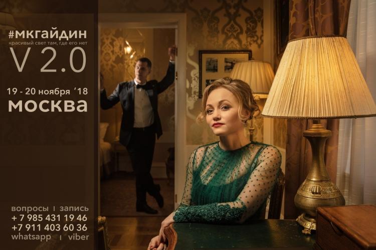 Мастер-класс Алексея Гайдина «Красивый свет там, где его нет. V2.0»