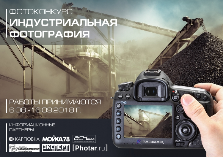 Фотоконкурс «Индустриальная фотография»