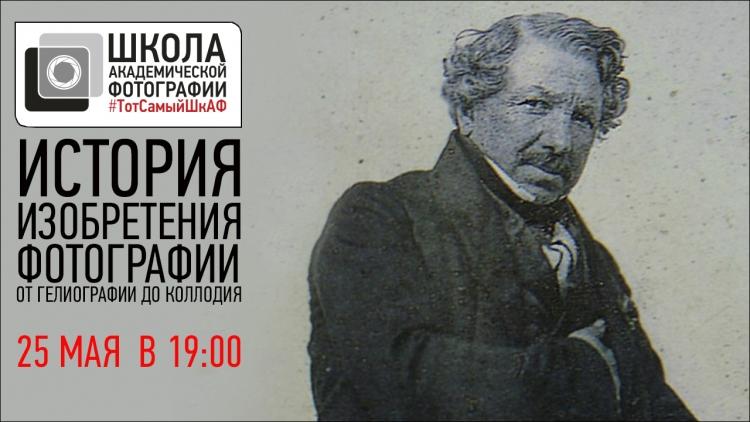 Открытая лекция «История фотографии»